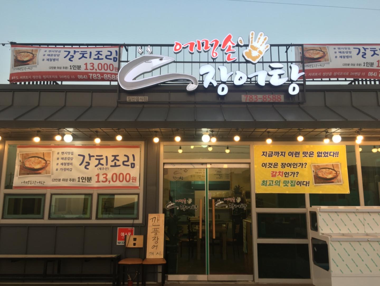 (숨은 맛집!!)어멍손 장어탕&갈치조림