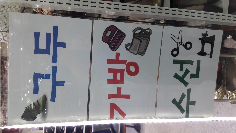 구두.가방 명장수선으로 업그레이드 후 판매하세요