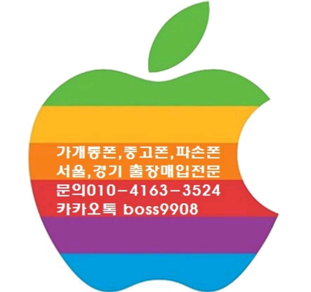 아이폰6s 아이폰7 아이폰7+ 아이폰8 아이폰8+ 아이폰xs 아이폰xr 아이폰max 최고가매입