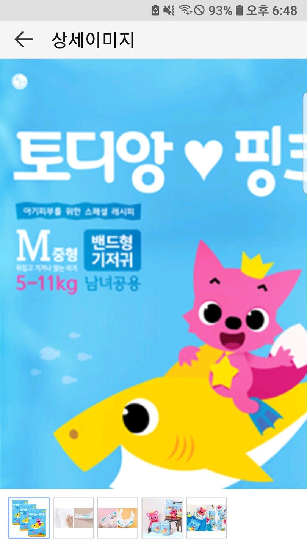 #핑크퐁 #기저귀 #M사이즈 60매 3팩