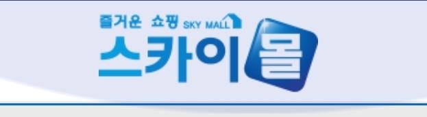 """회원 전용 멀티 쇼핑몰 """"스카이몰"""""""