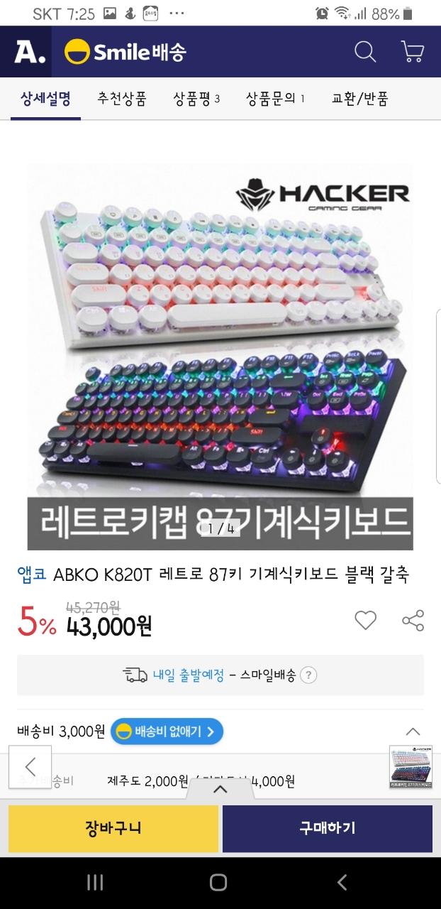 43000원짜리 키보드를 싸게 팝니다.