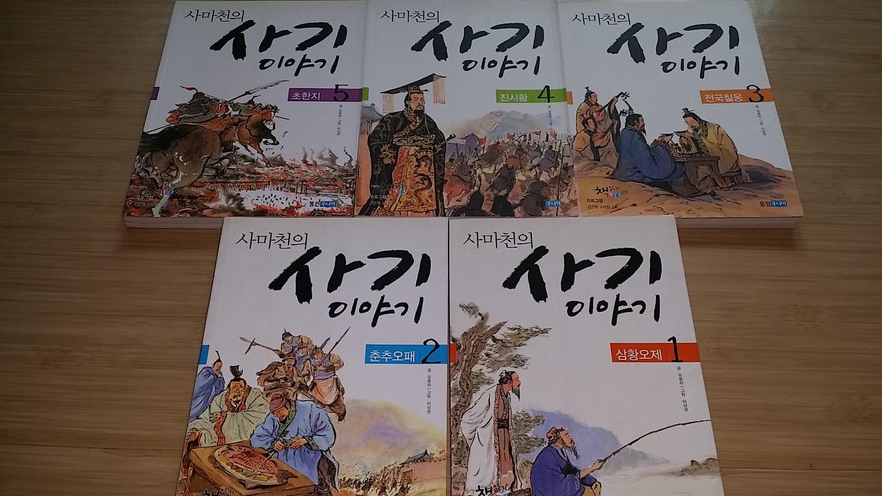 사마천 사기 전 5권
