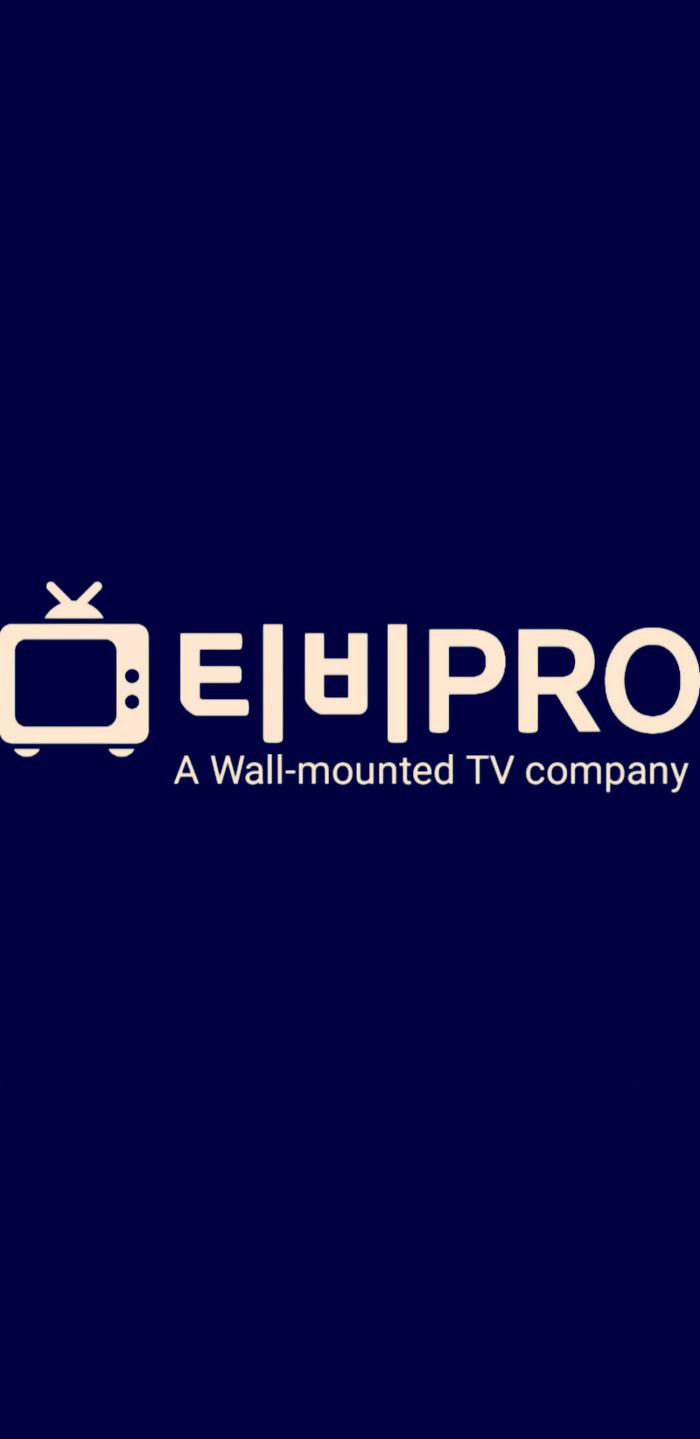 """벽걸이TV는역시""""티비PRO""""인사드립니다~"""