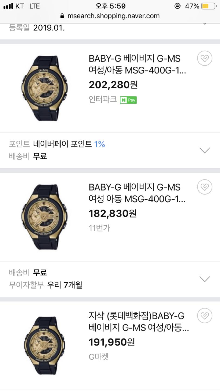 여성 시계 스포츠 시계 태양열 시계 지샥 베이비지 g-ms