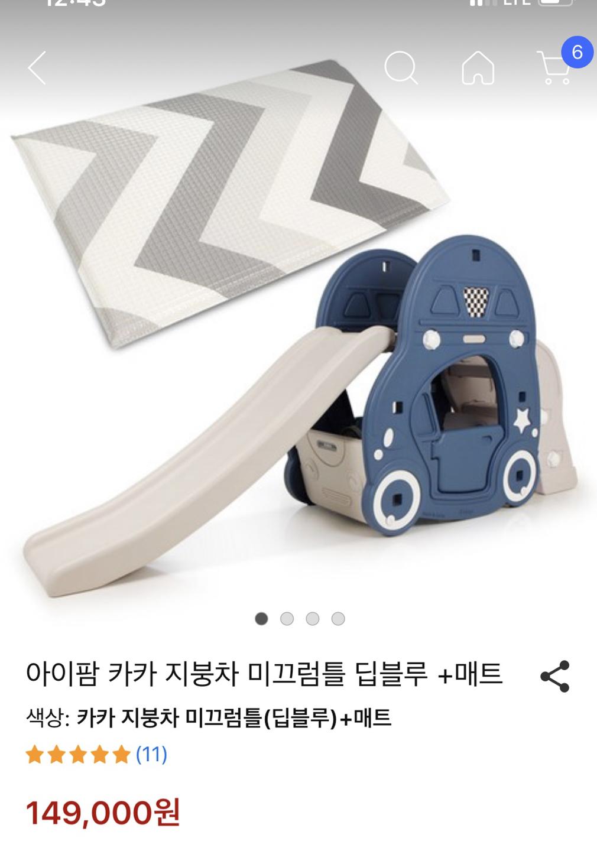 아이팜 미끄럼틀+아이팜 볼 100개