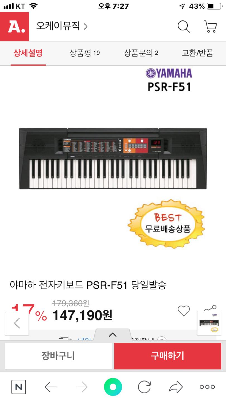 야마하 전자피아노 PSR-F51
