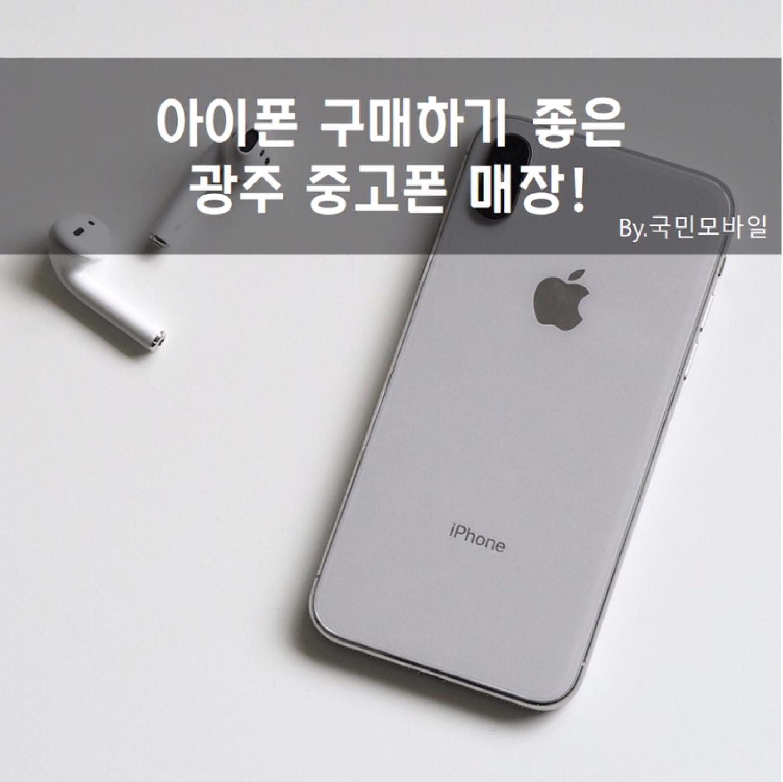 아이폰X 반값으로 구매하신다면 국민모바일운남점으로 ~~~