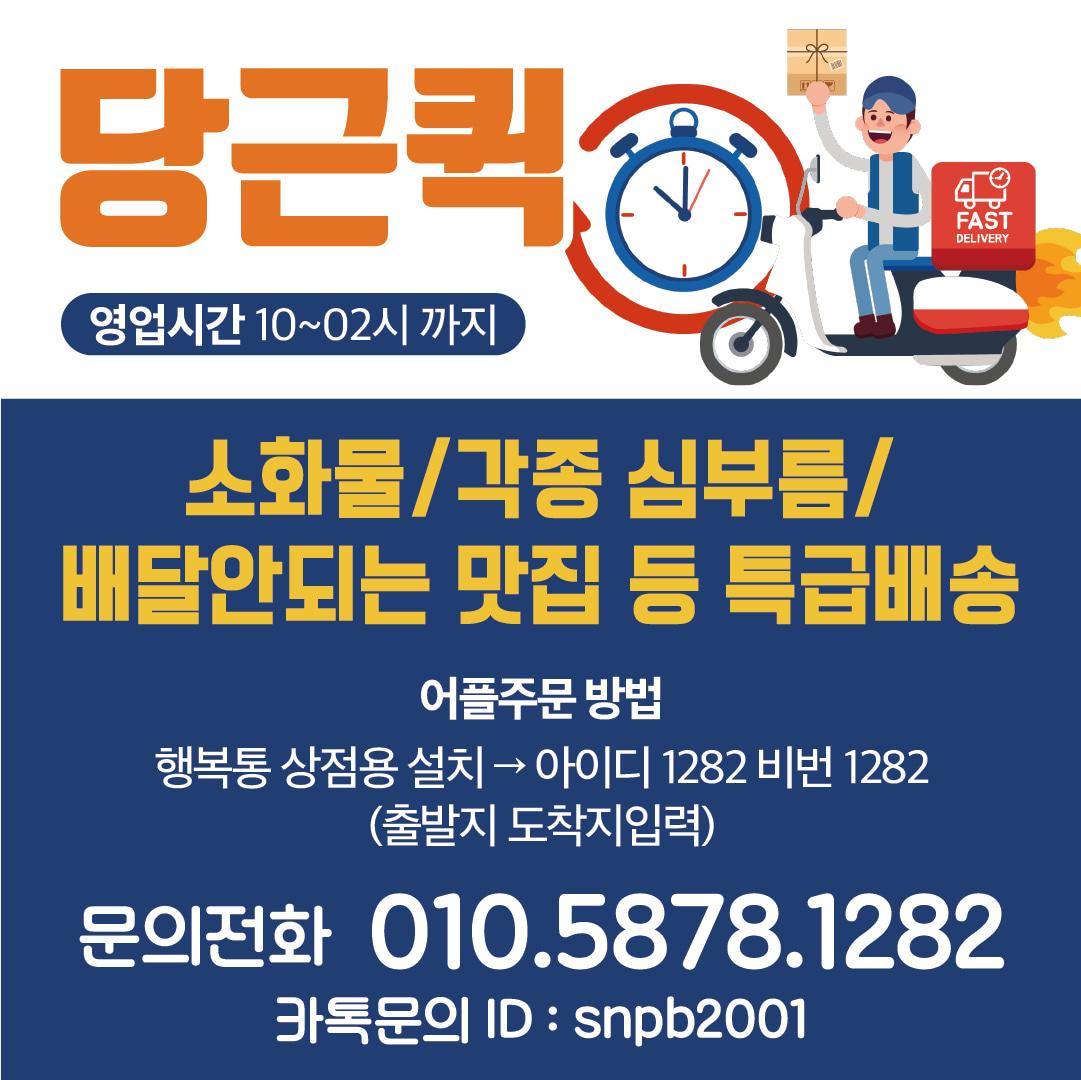 거래시간이 없을때 퀵서비스를 이용해보세요~^^