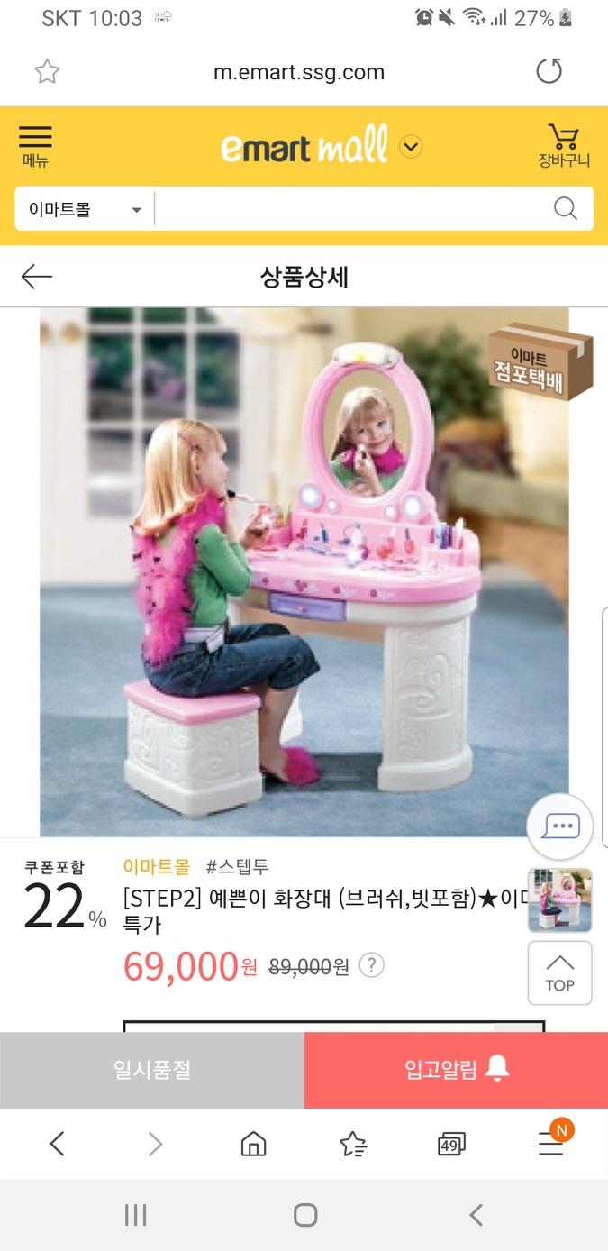 의자서비스로드려요) 스텝2 어린이 화장대 화장놀이 장난감