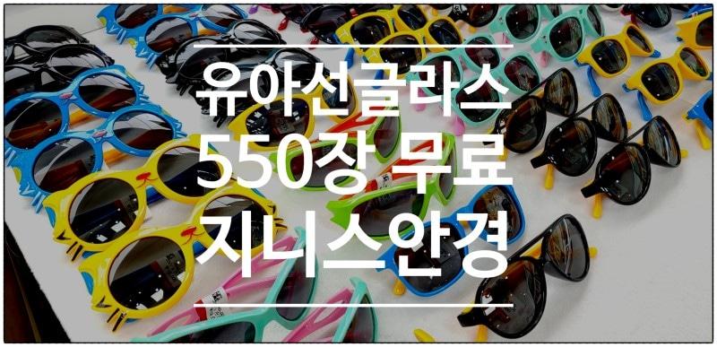 유아선글라스 550개 무료로 드립니다.
