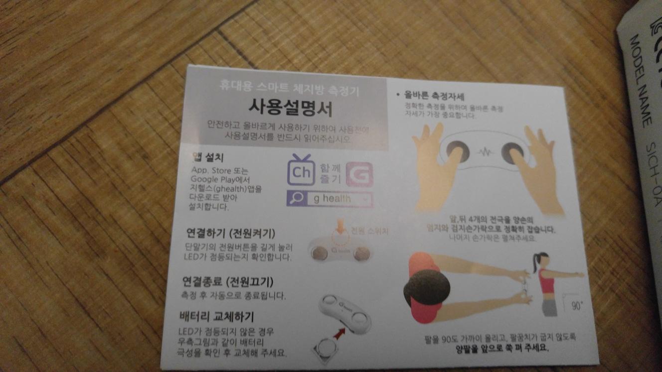 휴대용체지방측정기
