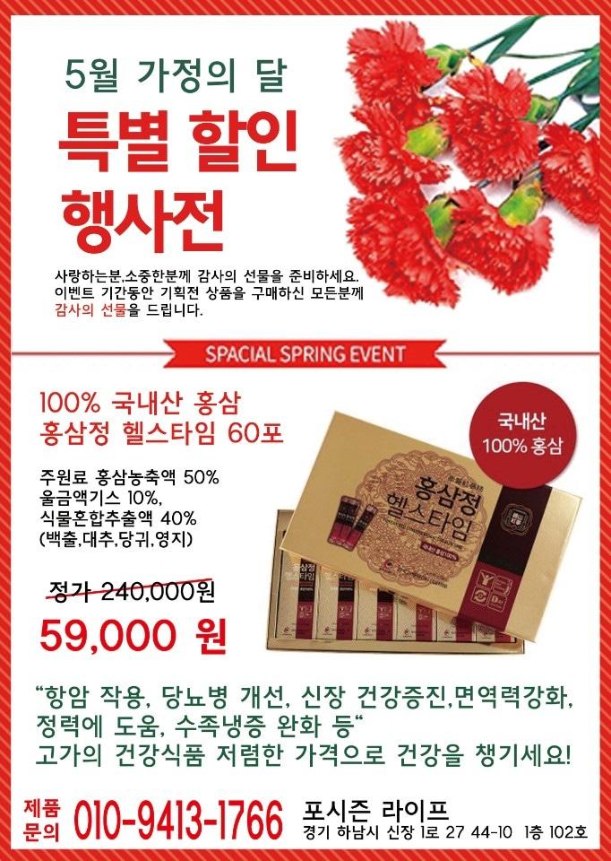 홍삼정 헬스타임 60 포 2달치