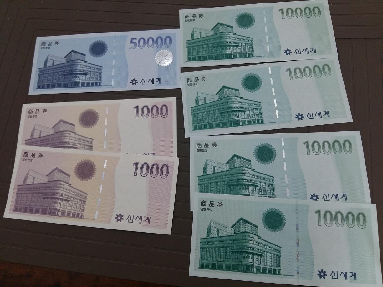 신세계 상품권 9.2만원