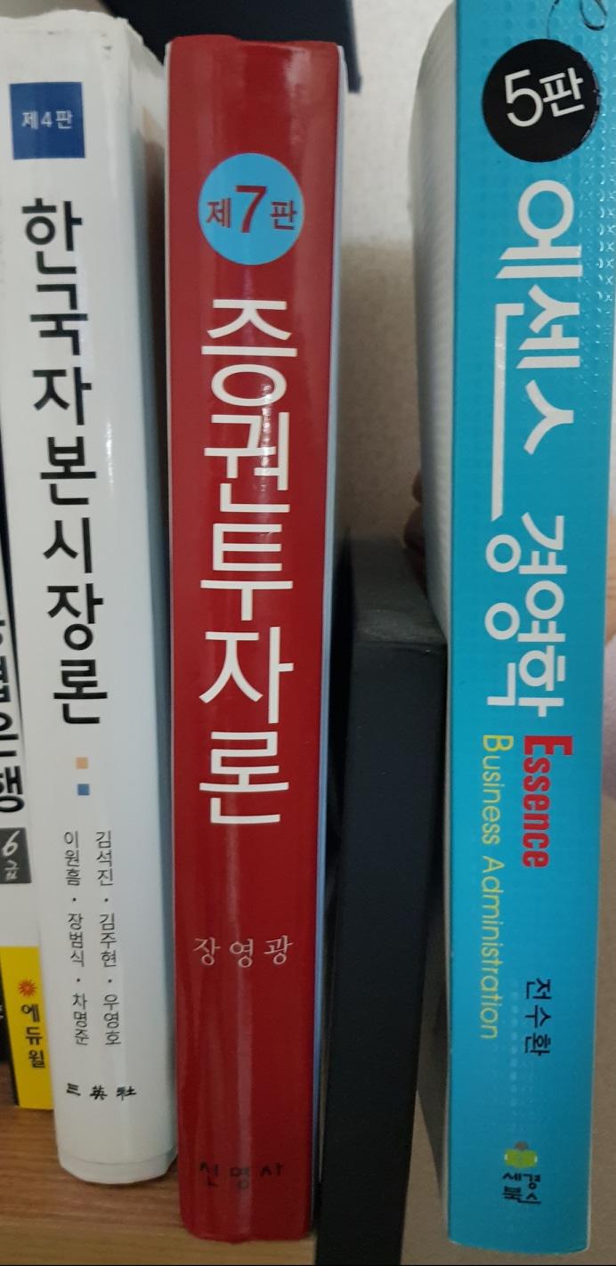 경북대학 경영학책 필요하신분~~