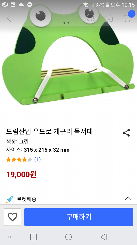 개구리독서대필요하신분(마지막진짜가격내림⏬