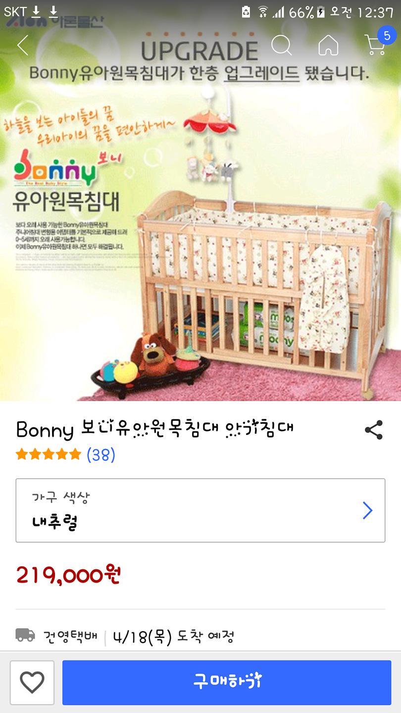 보니 아기원목침대