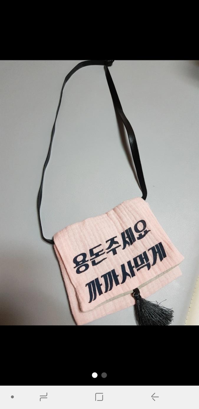 용돈가방(양면)
