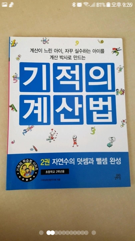 기탄국어 한글 수학 소설책 중국어간체자
