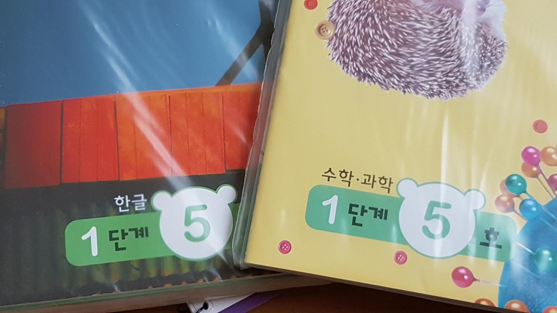 웅진북클럽. 곰돌이 킨더 1단계 5호  새것