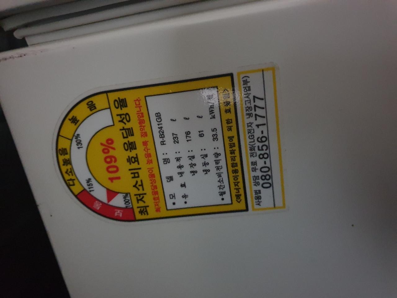 냉장고 LG