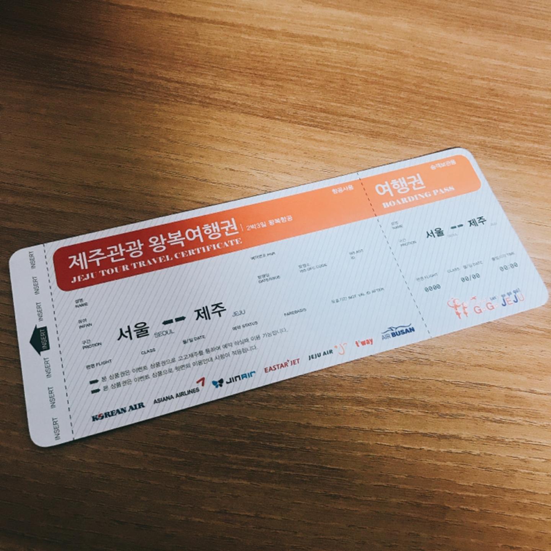 2인용 제주관광 왕복여행권