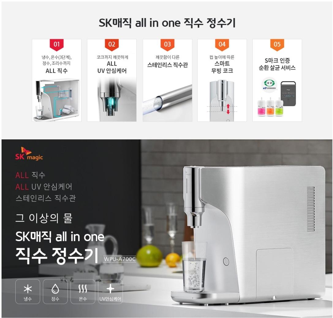SK매직 할인+사은품  최대 월 10.000할인까지 정수기 비데 공기청정기 안마의자