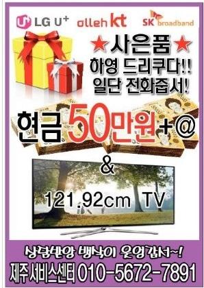 """u+인터넷★당일개통☆월요금6%할인★uhd48""""TV현금사은품최대지급★언제든지연락주세요^^"""