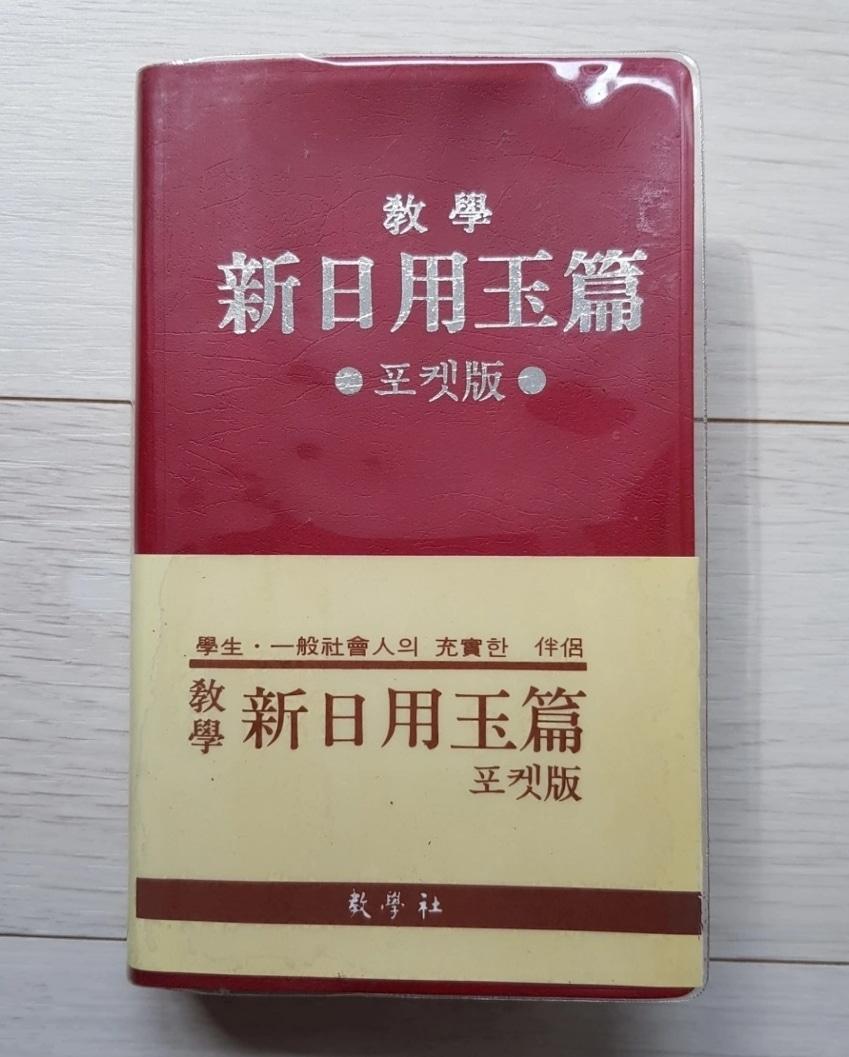 한자/일본어 한글 풀이 사전
