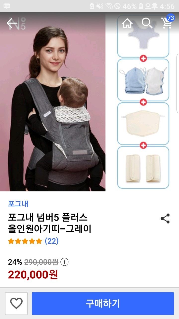 ♥포그네♥넘버5 플러스 올인원아기띠