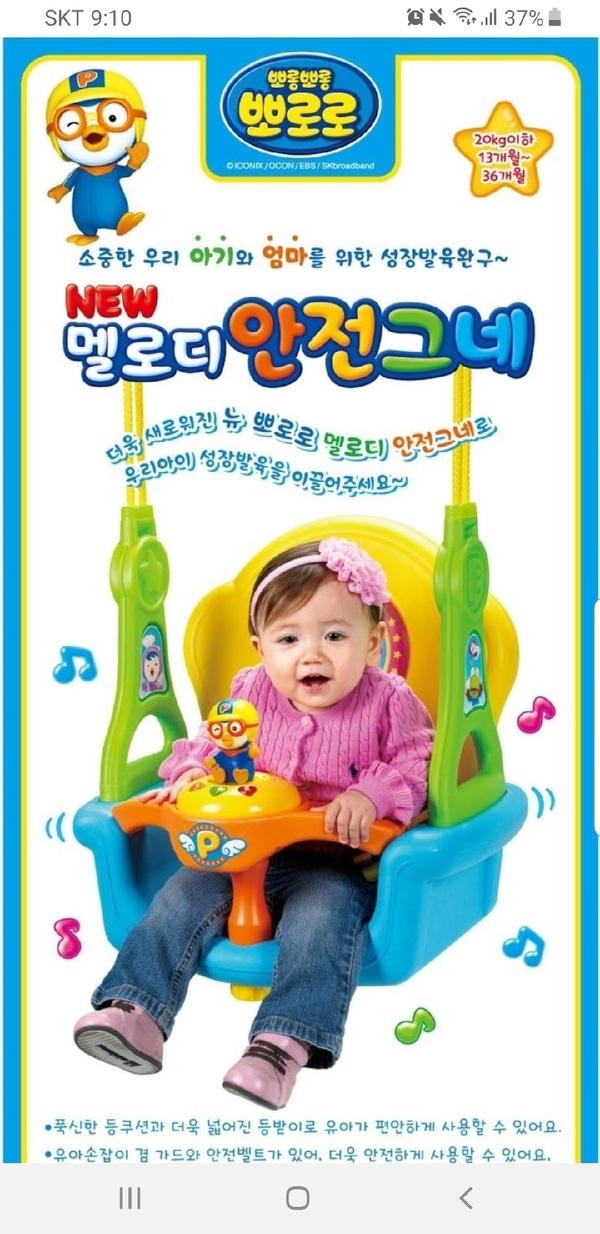 뽀로로 멜로디 안전그네 / 승용완구 / 그네  장난감 아기그네