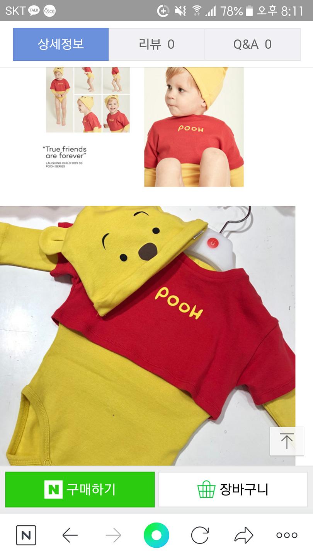 (새제품) 래핑차일드 Pooh 바디수트 세트