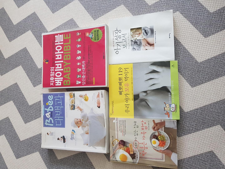 지후맘의베이비바이블 임신책 육아책 출산대백과 아이요리책  아기성장보고서 모유수유책