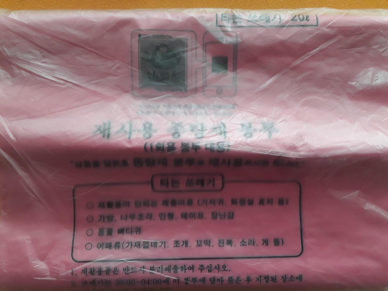 종량제봉투(함안군-20L20장)