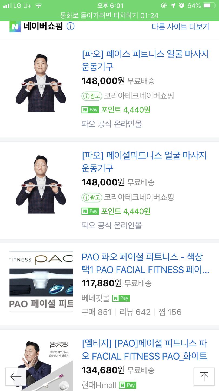파오 페이셜 피트니스 얼굴 마사지 운동기구