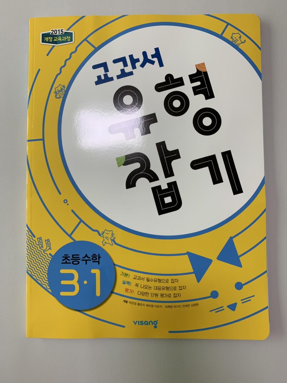 (새상품)비상교육 초등3-1 수학책