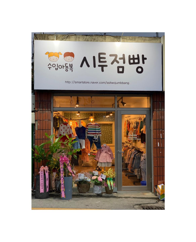 동산동 유아동복 매장