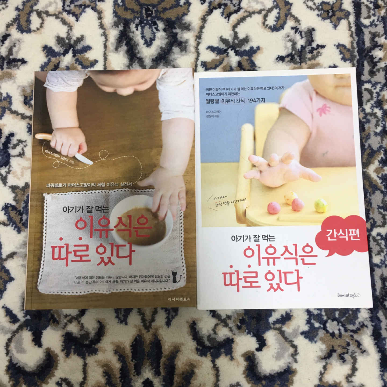 이유식 레시피북 아기간식 요리책