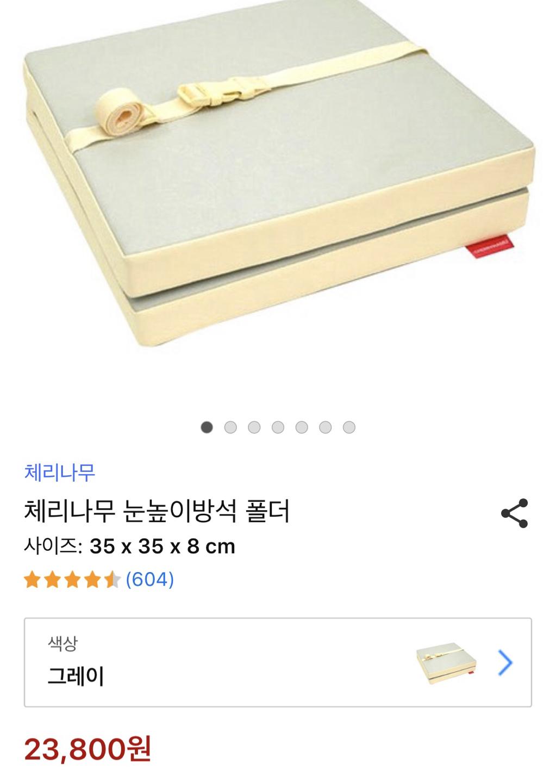 체리나무 유아 (식탁) 눈높이방석
