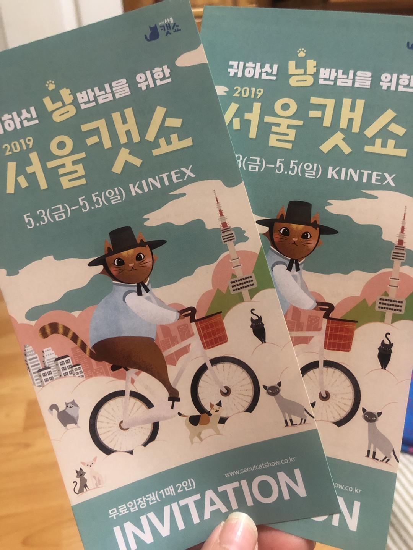 서울 캣쇼 티켓 나눔