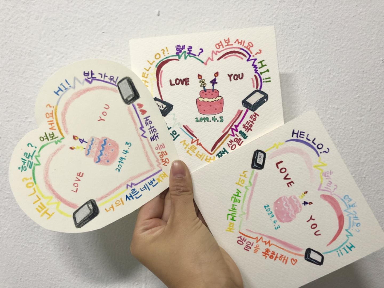기념일을 위한 엽서 그리기(원데이 2시간)