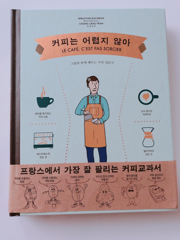 커피책 와인책 맥주책 상식책