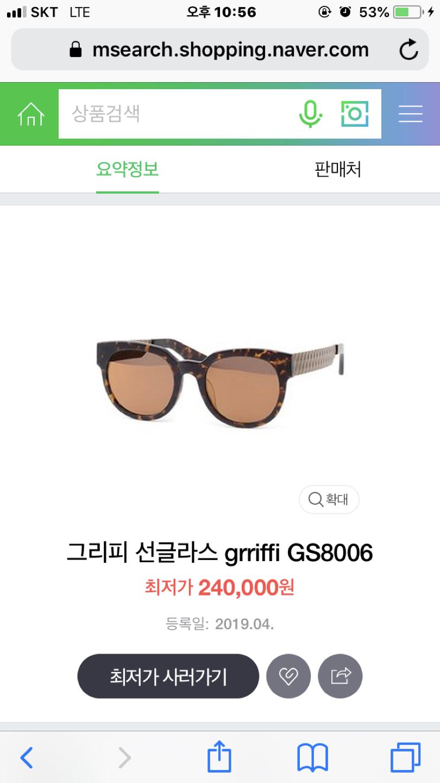 일본 정품 그리피 선글라스
