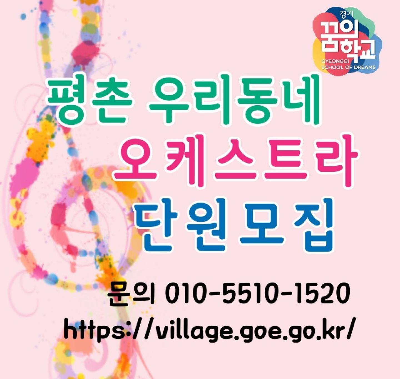 평촌 우리동네 오케스트라 (경기도교육청 꿈의학교) 단원모집