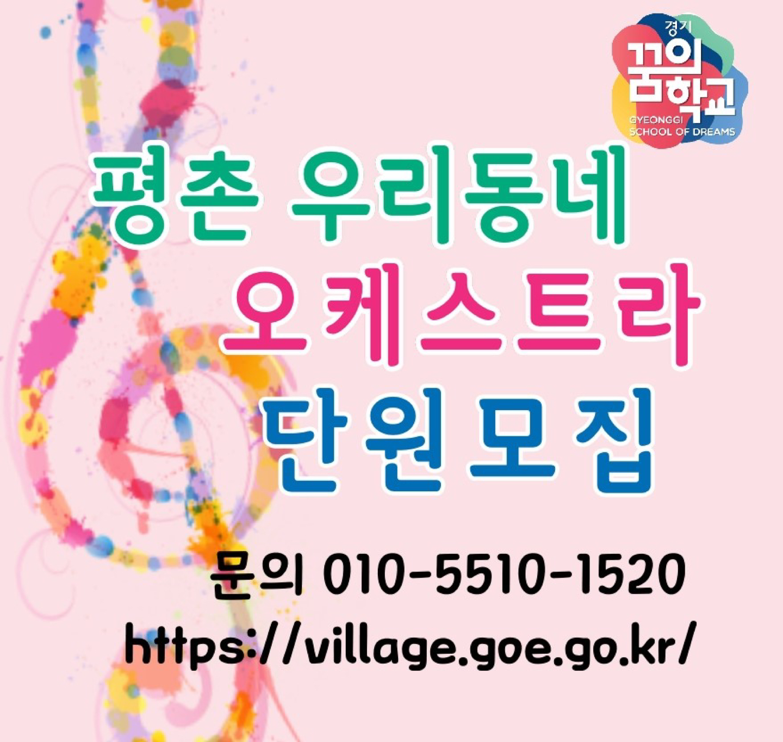 평촌 우리동네 오케스트라 단원모집 (경기도교육청 꿈의학교)