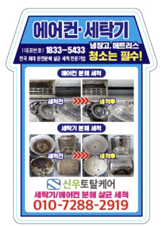 에어컨 세탁기 분해 살균세척 전문업체
