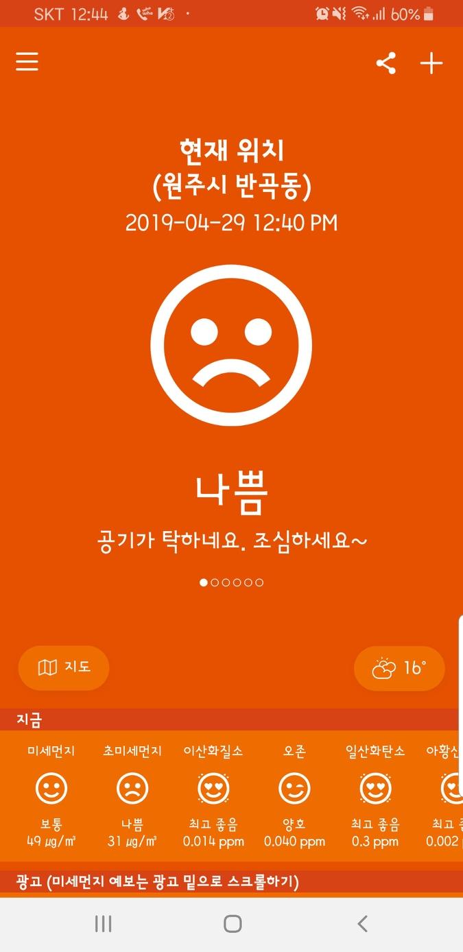 미세먼지 극성! 차량용 공기청정기~!!