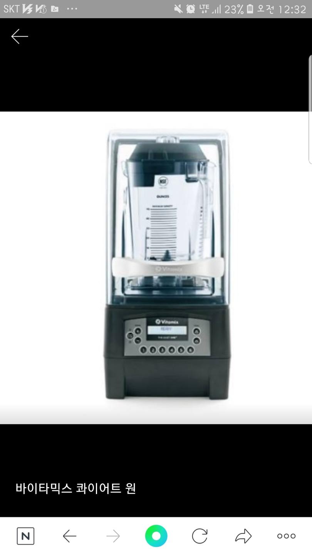 바이타믹스 업소용 믹서기