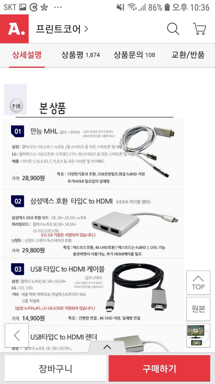 MHL스마트폰 TV연결