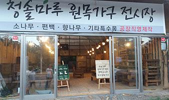 원목가구 제작전문 청솔마루